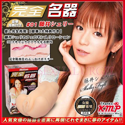 日本KMP-million系列-藤井Shelly 雙穴合一 完全名器