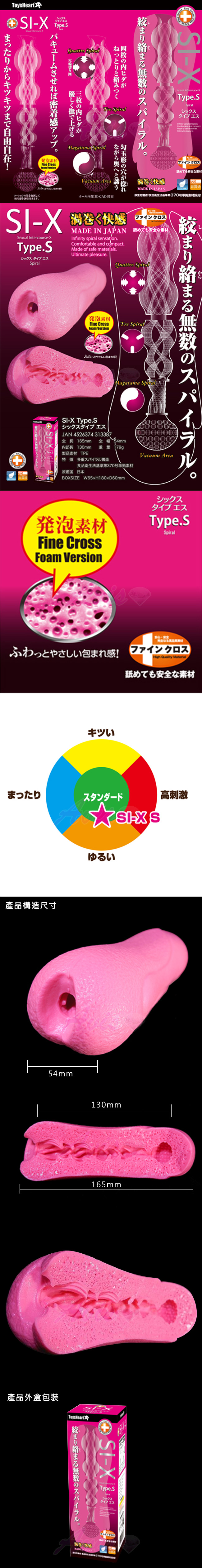 日本對子哈特(Toys Heart) SI-X 深喉嚨緊縮夾吸自慰器 Type.S