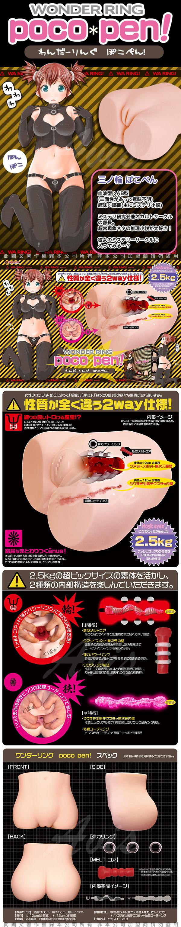 日本對子哈特(Toys Heart) Magic eyes  POCOPEN  奇蹟環 雙層構造 2.5kg 超肉厚 雙穴自慰器