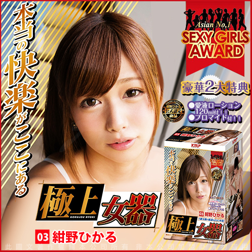 日本KMP 極上女器系列 完全體感女優名器 03-紺野光