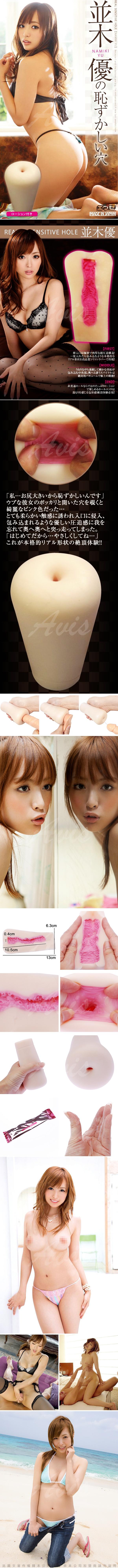 日本EXE 並木優 害羞連續刺激絕頂夾吸自慰器