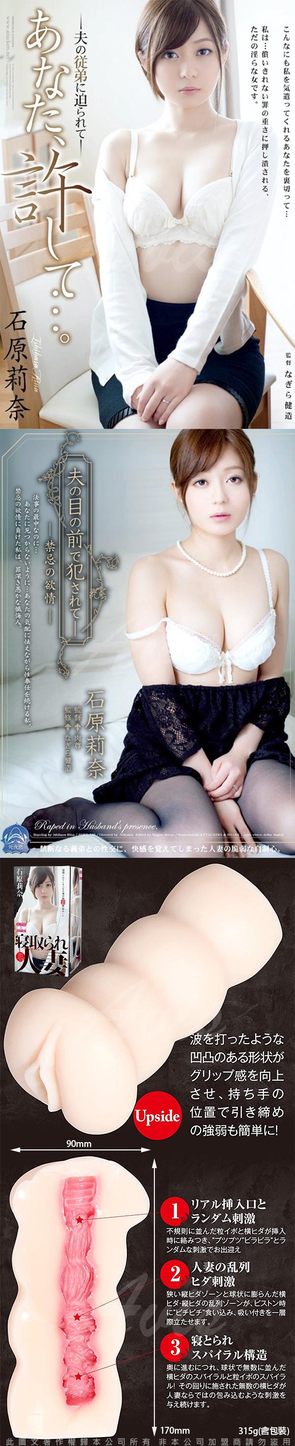 日本EXE 禁斷人妻 石原莉奈 陪睡吸夾自慰器