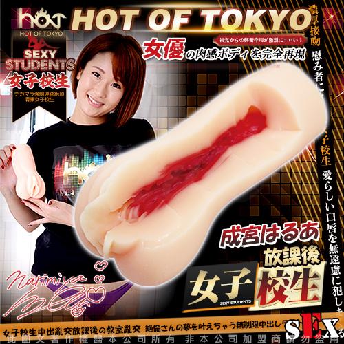日本HOT-女子校生 二層構造粉嫩夾吸自慰套-成宮晴明