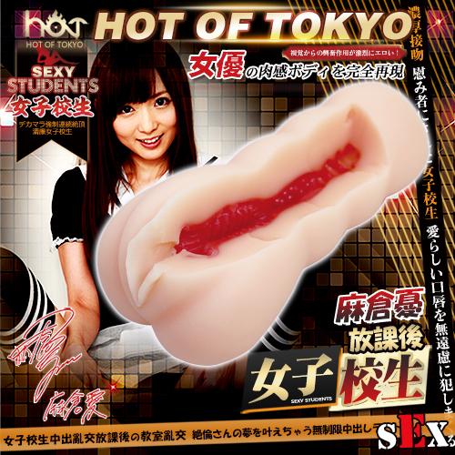 日本HOT-女子校生 二層構造粉嫩夾吸自慰套-麻倉優