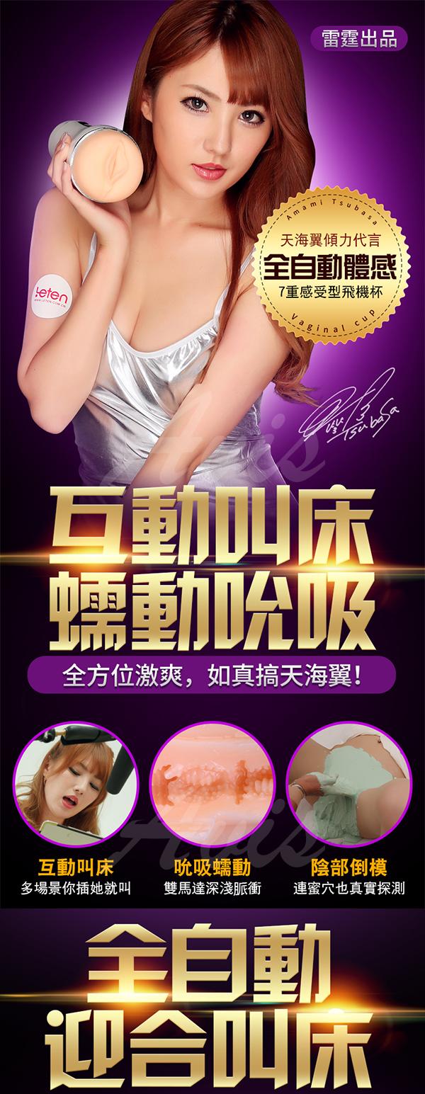 香港LETEN 優皇 天海翼 真實倒模 智能模擬互動式銷魂嬌喘聲震動 AV女優自慰杯 陰部