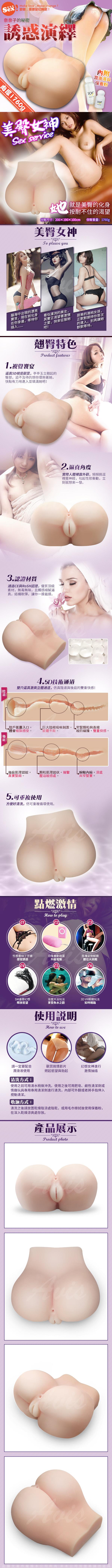 奈奈子的秘密  5D仿真構造私處 雙穴 性感小俏臀 內附潤滑液120ml+保養粉60ml