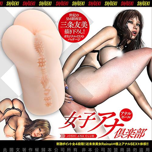 日本SHIGEKI 女子穴俱樂部 近未來美女 自慰器 Reina 02肛交