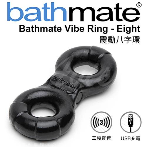 英國BathMate 震動環
