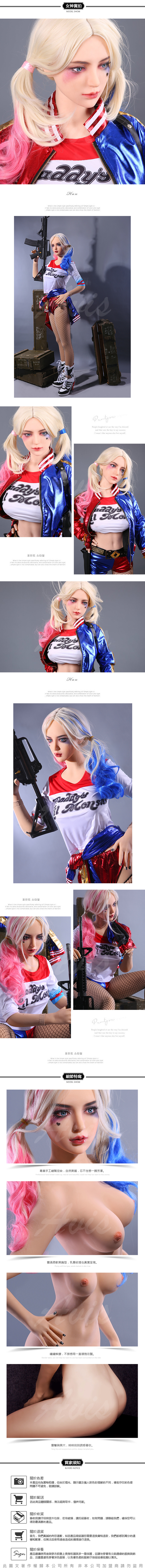 COS小丑女 QUINN 奎茵 全實體矽膠不銹鋼變形骨骼娃娃 突擊隊真人版(大胸版) 168cm