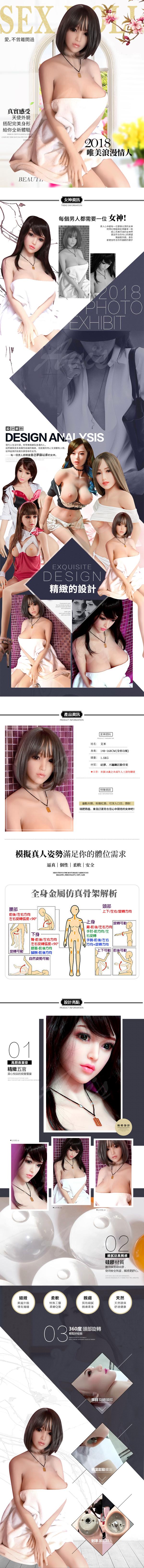 AMY艾咪 真人版矽膠娃娃頭 鄰家女孩 可安裝148~168cm 身體