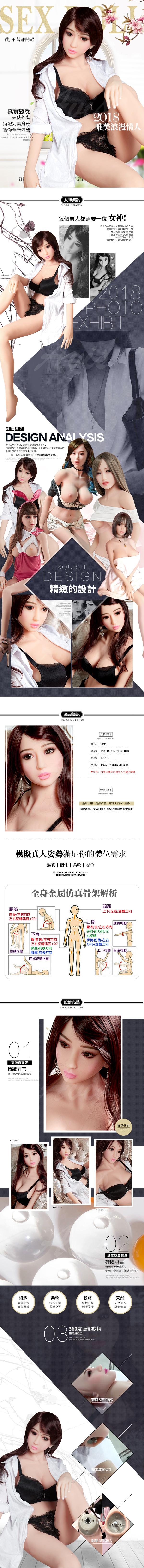 JENNY珍妮 真人版矽膠娃娃頭 青春少女 可安裝148~168cm 身體