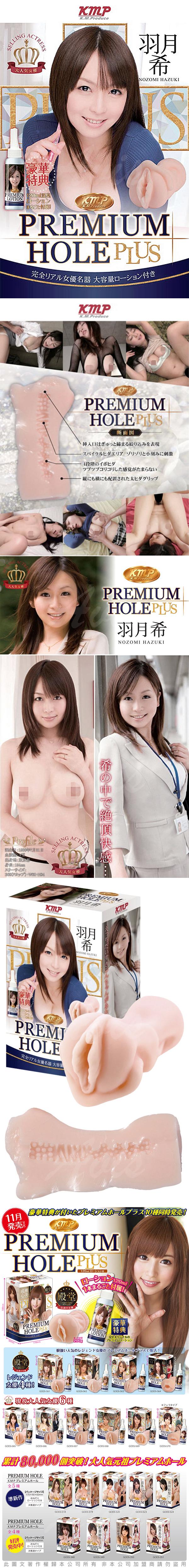 日本KMP Premium Hole Plus 羽月希 女優自慰名器