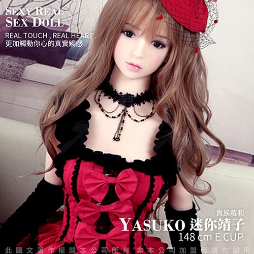 YASUKO迷你靖子 全實體矽膠不銹鋼變形骨骼娃娃 性感俏女僕148cm