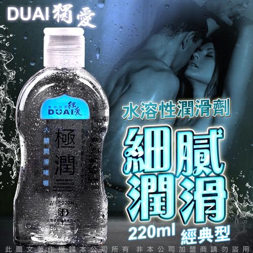 水溶性潤滑液