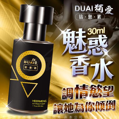 男性費洛蒙香水