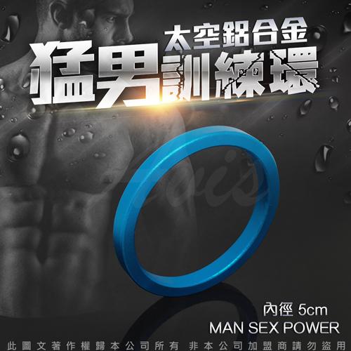 太空鋁合金猛男訓練環 藍