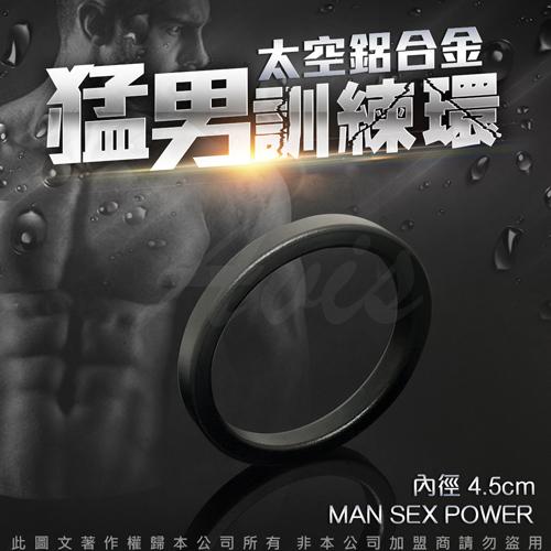 太空鋁合金猛男訓練環