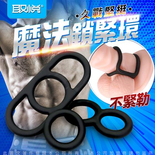 魔法彈力矽膠鎖精環