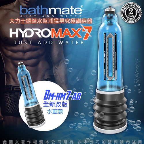 英國BATHMATE 水幫浦訓練器