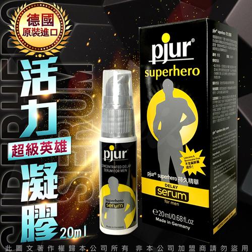 德國Pjur-情趣提升凝露