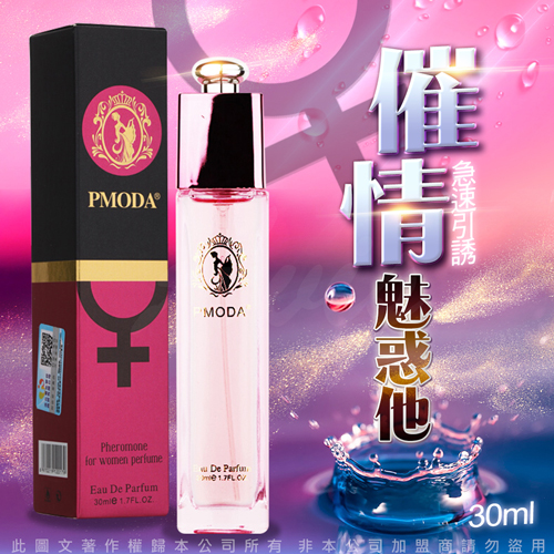 淡香水 費洛蒙