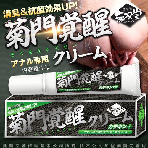 菊門覺醒 後庭敏感度提升 前列腺高潮潤滑液 10g
