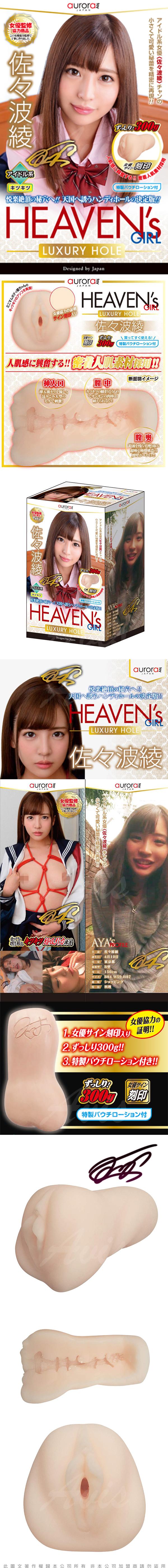 日本Auroratoy HEAVENs GIRL-LUXURY HOLE-佐佐波綾 女優自慰器