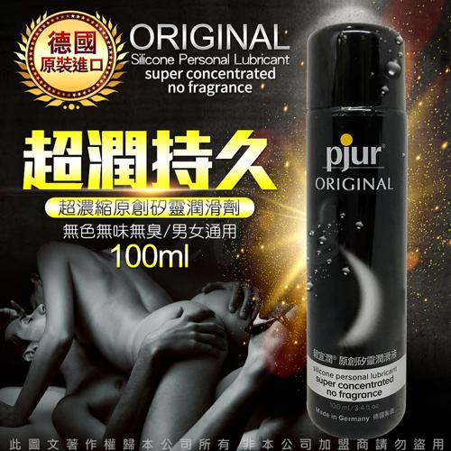 德國Pjur 潤滑液
