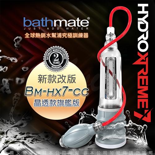 英國BATHMATE HYDRO XTREME7 豪華極旗艦版 透明色 BM-HX7-CC