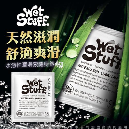 澳洲Wet Stuff 隨身包